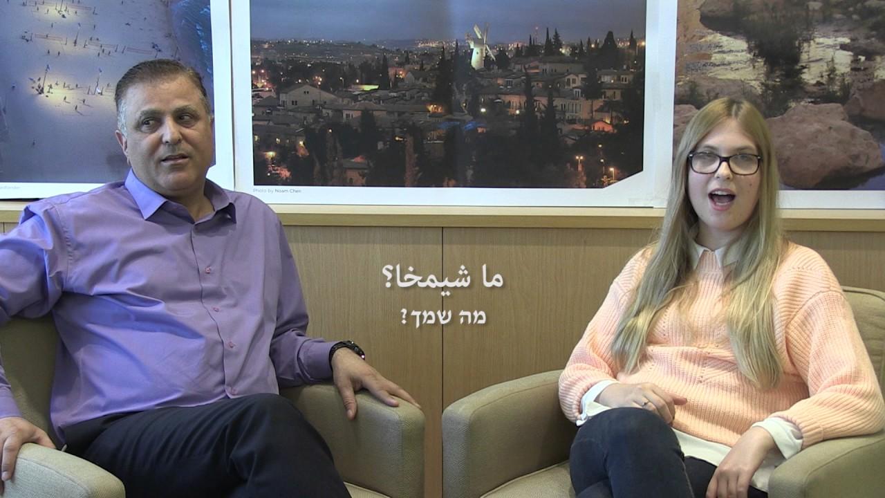 تعرف الى اسرائيل – تعلموا العبرية مع دين وحسن – الدرس الثاني