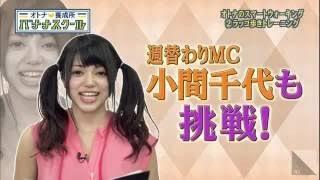 オトナ養成所 バナナスクール 2015年1月27日 150127 内容:スマートウォ...