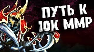 ПУТЬ К 10К ММР NYX ASSASSIN DOTA 2