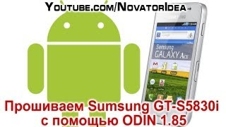 Как перепрошить Sumsung GT-S5830i с помощью ODIN 1.85?(Как перепрошить Sumsung GT-S5830i с помощью ODIN 1.85 Основная тема на форуме, которая помогла http://4pda.ru/forum/index.php?showtopic=29877., 2013-07-04T12:41:56.000Z)