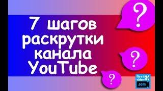 7 ОБЯЗАТЕЛЬНЫХ принципов раскрутки канала на YouTube. Самое полное руководство по раскрутке канала