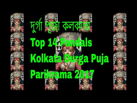 Kolkata Durga Puja Parikrama 2017 | দুর্গা পূজা কলকাতা  | Pratima , Pandal Design and Decorations