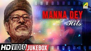 Manna Dey Hits | Bengali Movie Songs Video Jukebox | মান্না দে