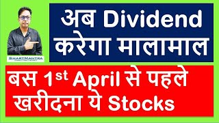 Dividend करेगा मालामाल | Best dividend paying stocks in 2020