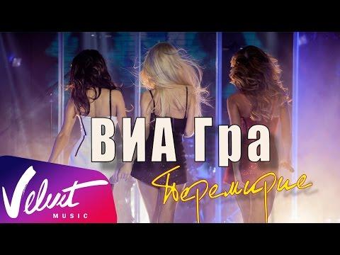 "ВИА Гра - ""Перемирие"" live-шоу (12 марта 2015)"