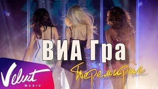 ВИА Гра - 'Перемирие' live-шоу. Полная видеоверсия