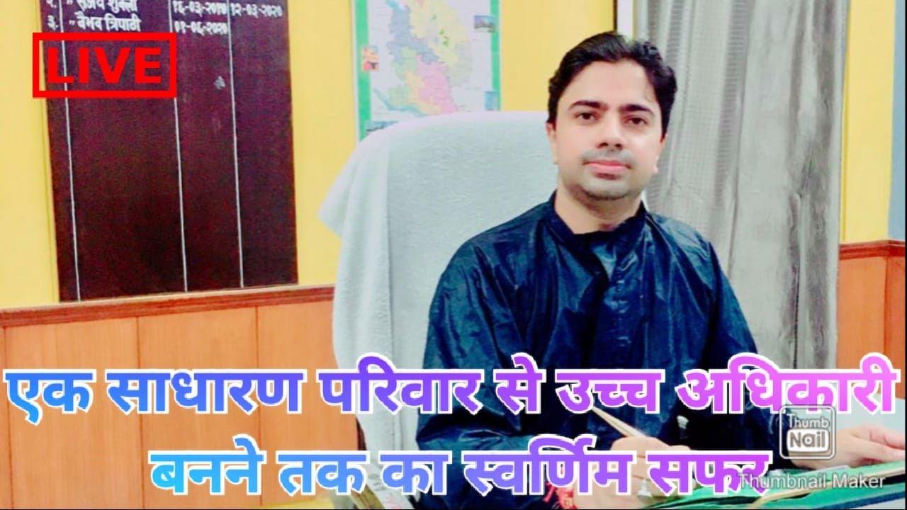 Download Gorakhpur: वैभव त्रिपाठी सहायक नगर आयुक्त।