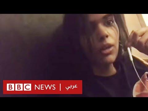 الخروج من السعودية...قصص الهاربات من نظام الولاية