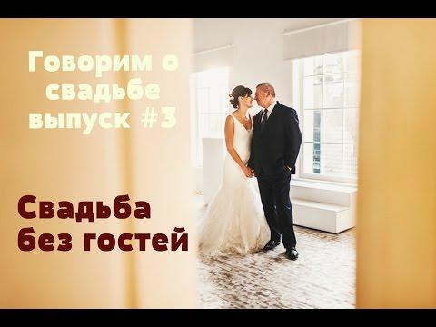 Как отметить день свадьбы вдвоем
