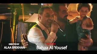 اجمل الأغاني وأجمل حفل جماهيري   2020   للفنان بهاء اليوسف