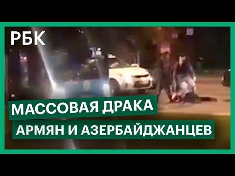 Драки между армянами и азербайджанцами в Москве