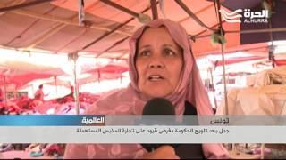 تونس: جدل بعد تلويح الحكومة بفرض قيود على تجارة الملابس المستعملة
