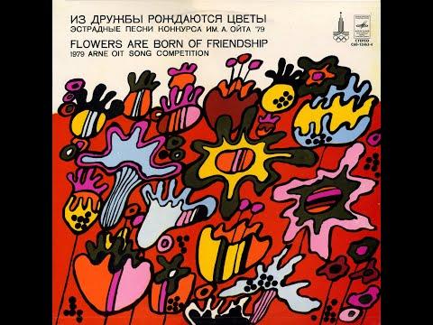 Larisa Dolina & Estonian Radio Orchestra - Answer Me (soul, Russia / Estonia, USSR, 1979)