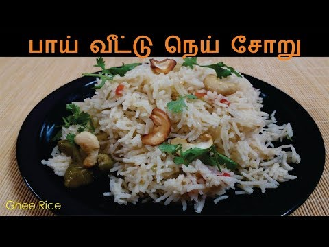 நெய் சோறு | Ghee Rice Recipe in Tamil | Nei Sadam | Nei Soru