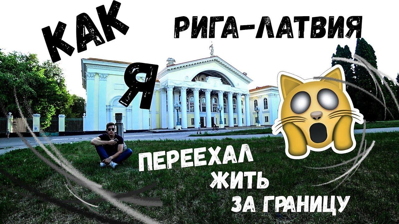 В 18ЛЕТ УЕХАЛ ЗА ГРАНИЦУ-В Столицу ЛАТВИИ (РИГУ)