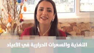 التغذية والسعرات الحرارية في الأعياد - د. ربى مشربش - تغذية