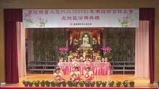 Publication Date: 2018-06-19 | Video Title: 2018-05-19 佛教茂峰法師紀念中學 香港佛教界元朗區