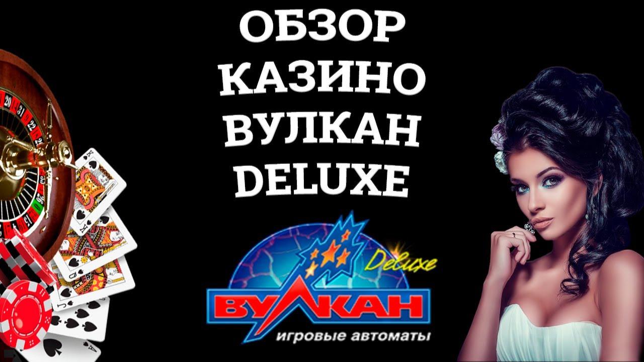 Казино вулкан правда играть онлайн автоматы 888 казино бесплатно