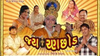 Jay Ranchhod || Super Hit Gujarati Movies Full || Pall Rawal, Aayush Jadeja, Soham Master