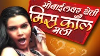 Kasa Vatla Mobile Marathi Lokgeet - Jukebox  18