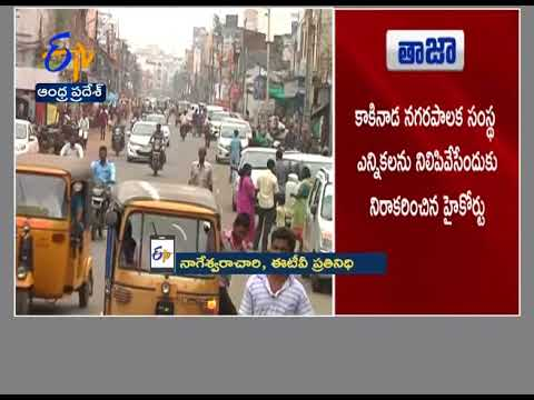 Kakinada Municipal Corporation Elections | Hyderabad High court Refuse to Stay