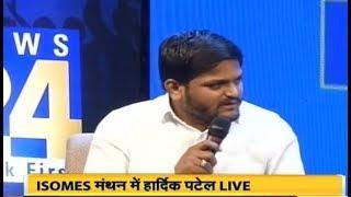 ISOMES Manthan में Hardik Patel  से खास बातचीत