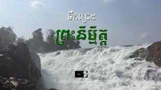 ទឹកជ្រោះព្រះនិម្មិត្ត  Preah Neumet Waterfall Cambodia