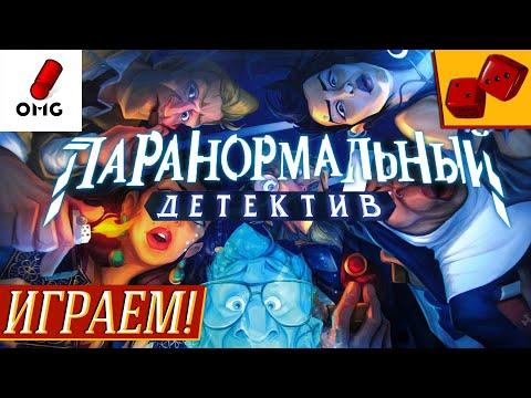 Паранормальный детектив - ИГРАЕМ! на Два в Кубе ft.OMGames