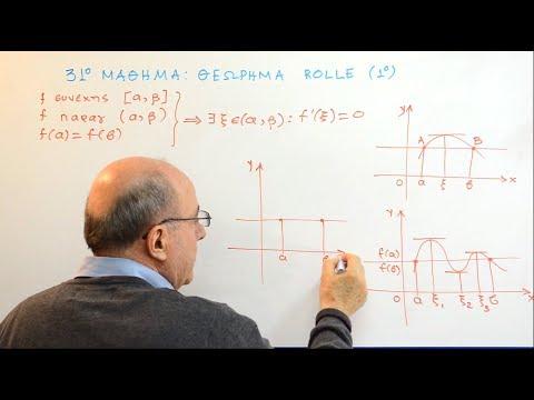 Μαθήματα Ανάλυσης Γ' Λυκείου - 31. Θεώρημα Rolle (α)