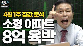 소형 아파트 평균 가격 8억 육박 / 4월 1주 집값 …