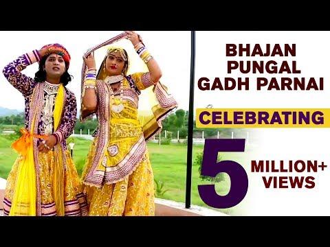 Rajasthani Bhajan 2018 | Pungal Gadh Parnai || Shyam Paliwal Bhajan | Baba Ramdevji