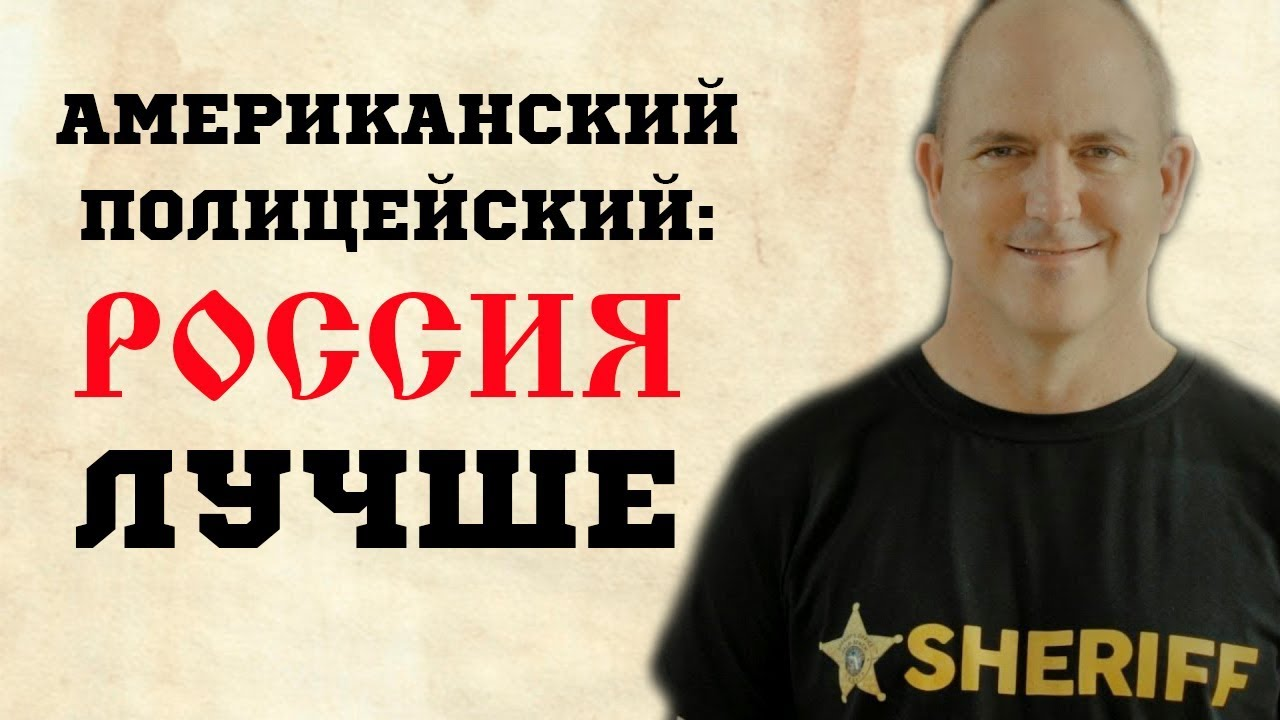 Американский шериф: «Я в России, потому что рассказал ...