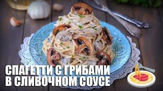 Спагетти с грибами в сливочном соусе — видео рецепт