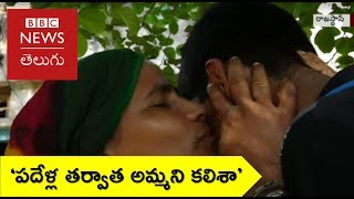 This boy reunite with his family after 10 years (BBC News Telugu)