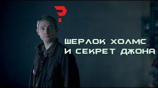 Шерлок Холмс и секрет Джона | RYTP
