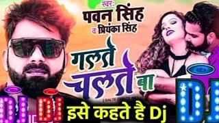 Galte Chalte Ba Dj Song (Pawan Singh) New Bhojpuri Song Dj Remix 2021 - गलते चलते बा Dj Vikash