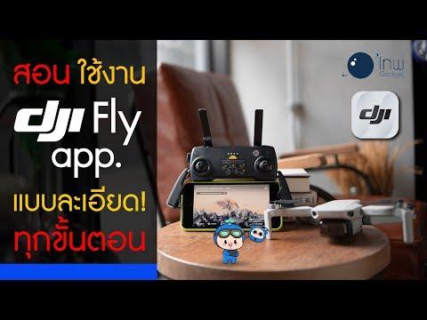 EP.3 | DJI Mavic Mini รีวิว สอนใช้งาน DJI FLY App. แบบละเอียด ทุกขั้นตอน !~