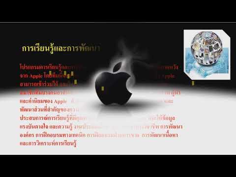 เทคโนโลยีสารสนเทศเพื่อการตัดสินใจ บริษัท Apple