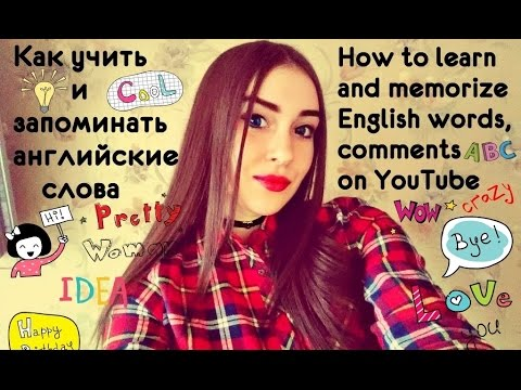 Как учить и запоминать английские слова C помощью YouTube   How To Learn And Memorize English Words