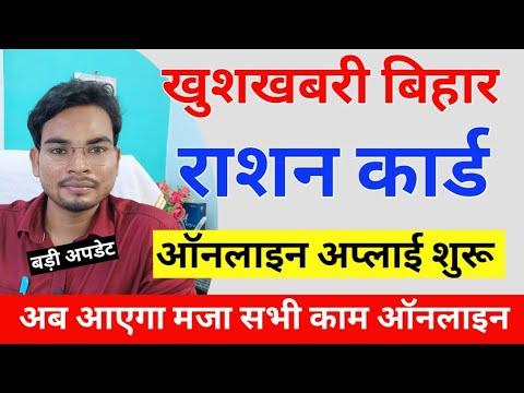 Download खुशखबरी Bihar Ration Card Online Apply 2021 शुरू | Demo RCMS Online Link Activated जल्दी करे