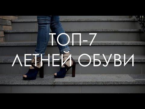 ТОП-7 летней обуви   Что носить летом   Советы от Mario Muzi
