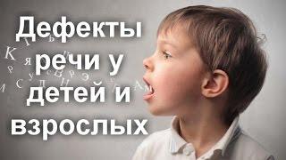 Причина дефектов речи. Исправление дефектов речи. Спецмедицина