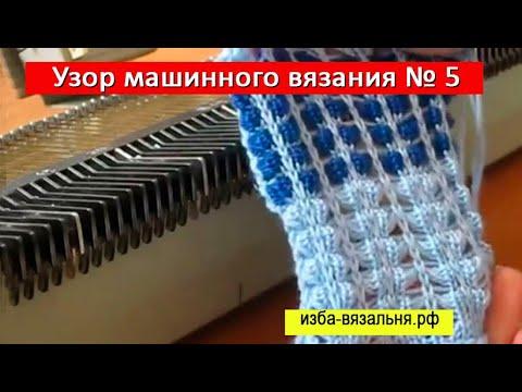 """5 образец Изба вязальня. Видео уроки машинного вязания. Мастер-класс """"Ажурный полуфанг."""""""