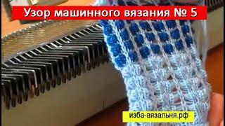 5 образец Изба вязальня. Видео уроки машинного вязания. Мастер-класс