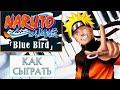 Наруто На Пианино Разбор | Блю Берд - Blue Bird | Как играть Легко видео