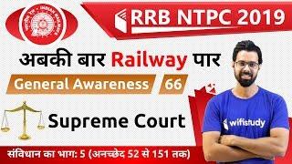 9:00 AM - RRB NTPC 2019 | GA by Bhunesh Sir | Supreme Court