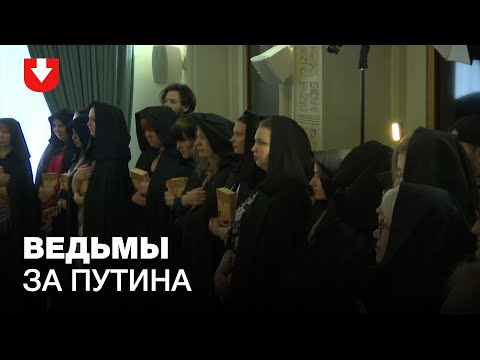 «Направь пути Владимира Путина верно и праведно». Ведьмы России провели шабаш в поддержку президента