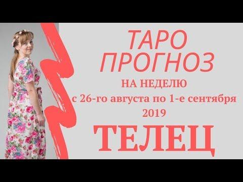 Телец - Таро прогноз на неделю с 26-го августа по 1-е сентября 2019 года