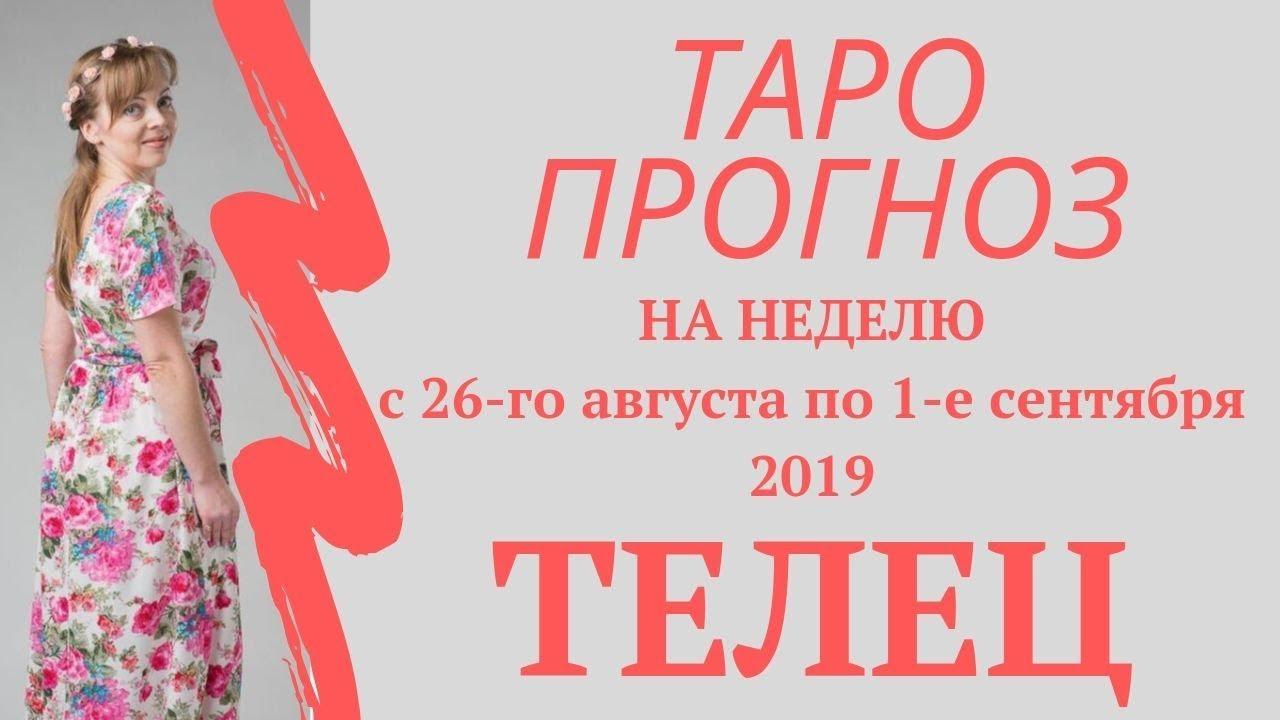 Телец — Таро прогноз на неделю с 26-го августа по 1-е сентября 2019 года