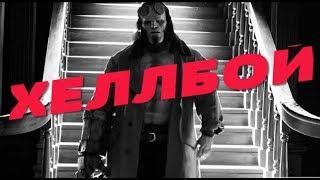 Фильм Хеллбой 3 2019 смотрите в онлайн кинотеатре
